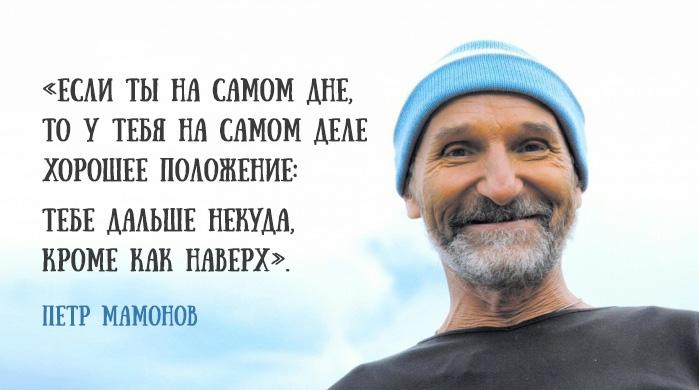 Цитата Мамонова Петра