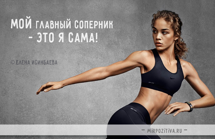 «Мой главный соперник – это я сама» Елена Исинбаева