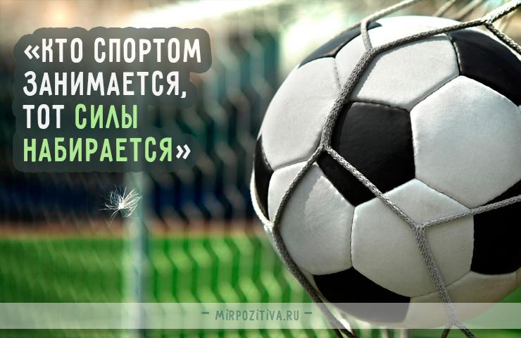 «Кто спортом занимается, тот силы набирается»