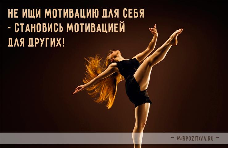 Не ищи мотивацию для себя - становись мотивацией для других!