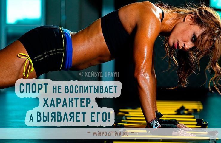 Картинки мотиваторы для занятий спортом ищете знак