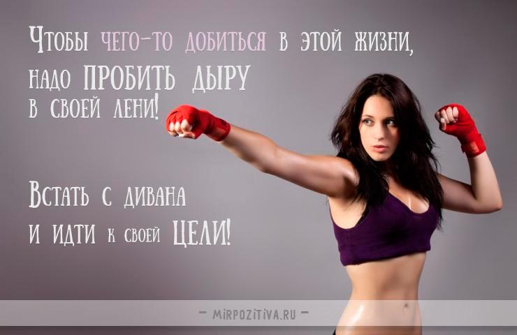 Чтобы чего-то добиться в этой жизни, надо пробить дыру в своей лени! Встать с дивана и идти к своей цели!