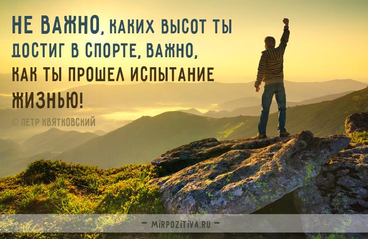 Не важно, каких высот ты достиг в спорте, важно, как ты прошел испытание жизнью! Петр Квятковский