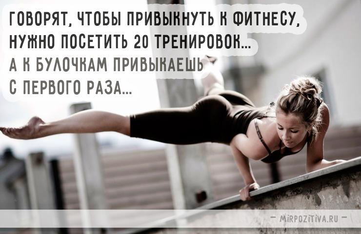 Говорят, чтобы привыкнуть к фитнесу, нужно посетить 20 тренировок... А к булочкам привыкаешь с первого раза