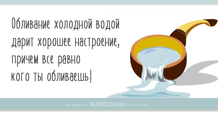 Обливание холодной водой дарит хорошее настроение, причем все равно кого ты обливаешь.