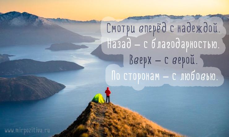 человек горы смотрит вперед