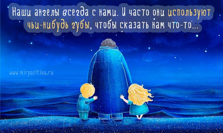 наши ангелы всегда с нами рядом