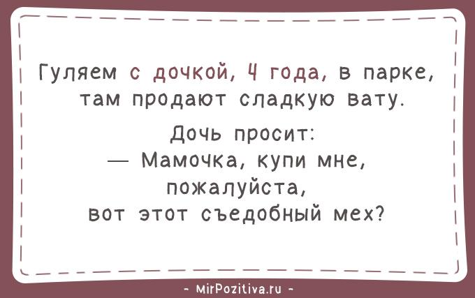 Гуляем с дочкой, 4 года, в парке, там продают сладкую вату. Дочь просит: — Мамочка, купи мне, пожалуйста, вот этот съедобный мех?