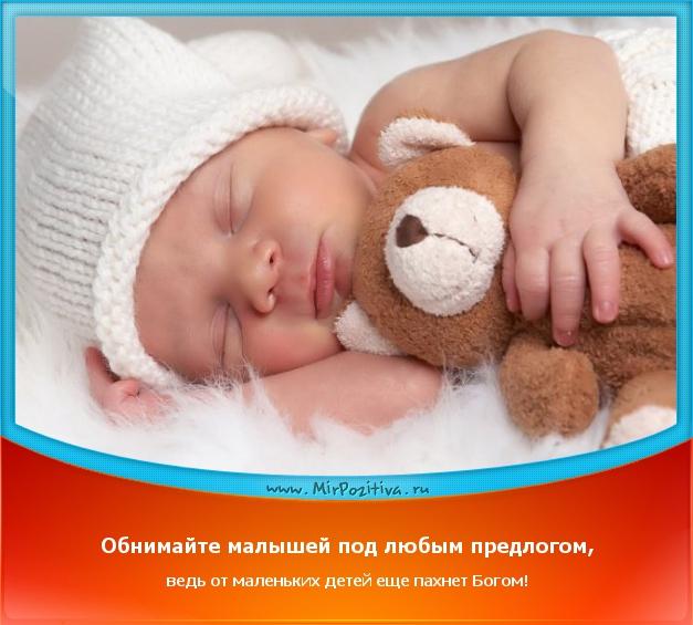позитивчик дня: Обнимайте малышей под любым предлогом, ведь от маленьких детей еще пахнет Богом!