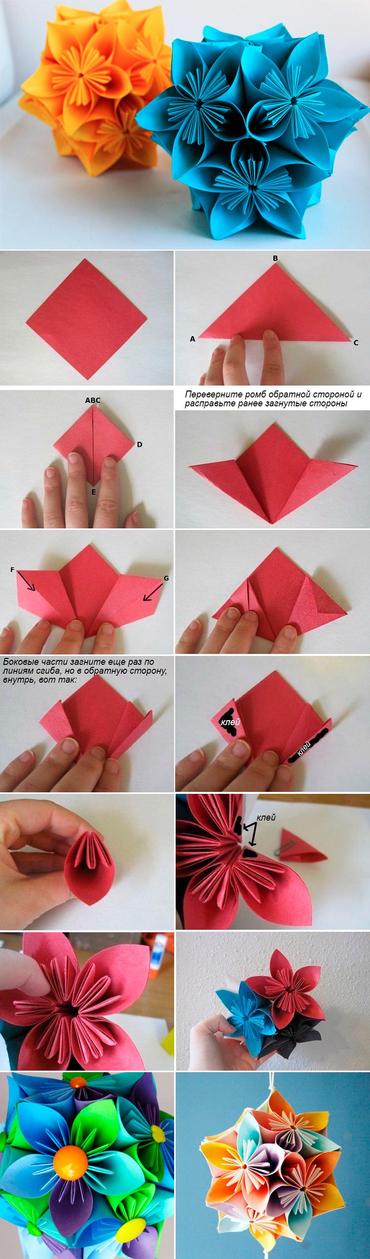 кусадама оригами
