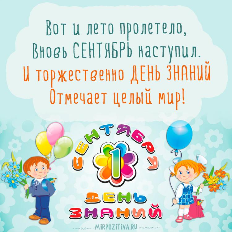 открытка к 1 сентября Вот и лето пролетело, Вновь сентябрь наступил.И торжественно День знаний Отмечает целый мир.