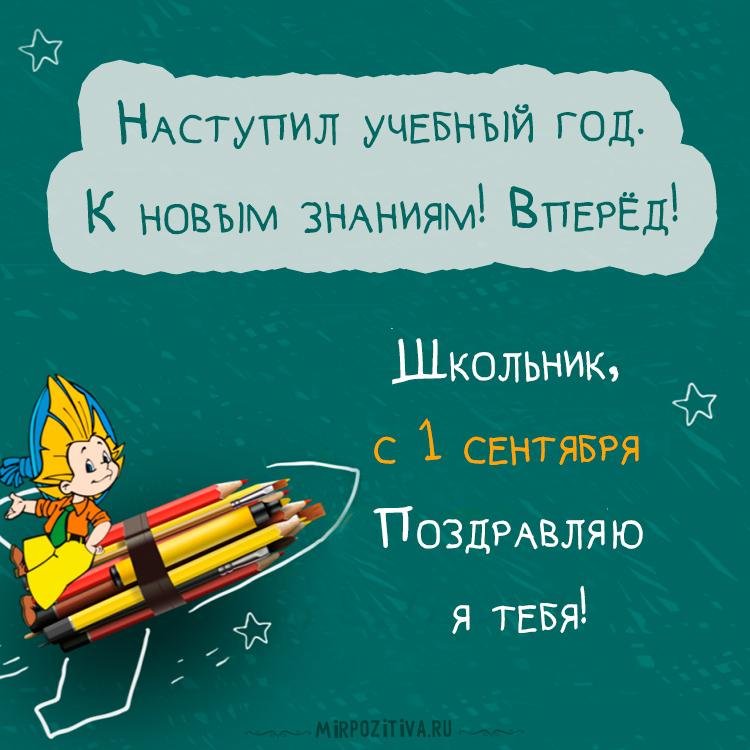 Незнайка на ракете летит к знаниям. Наступил учебный год. К новым знаниям! Вперёд! Школьник, с 1 сентября Поздравляю я тебя!