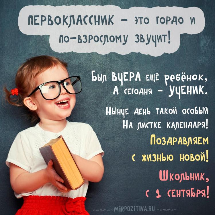 девочка с книгой - Первоклассник – это гордо И по-взрослому звучит!