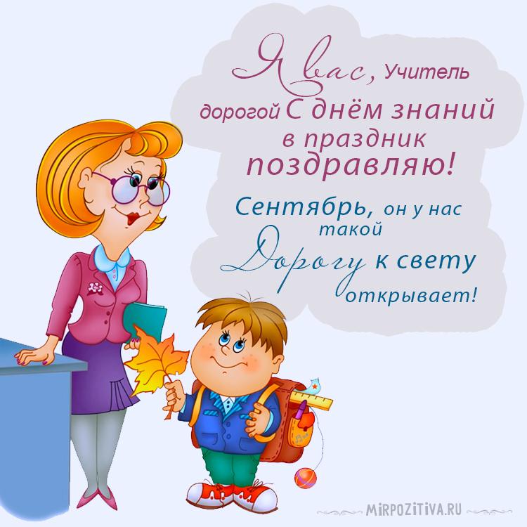 Поздравление мам с 1 сентября
