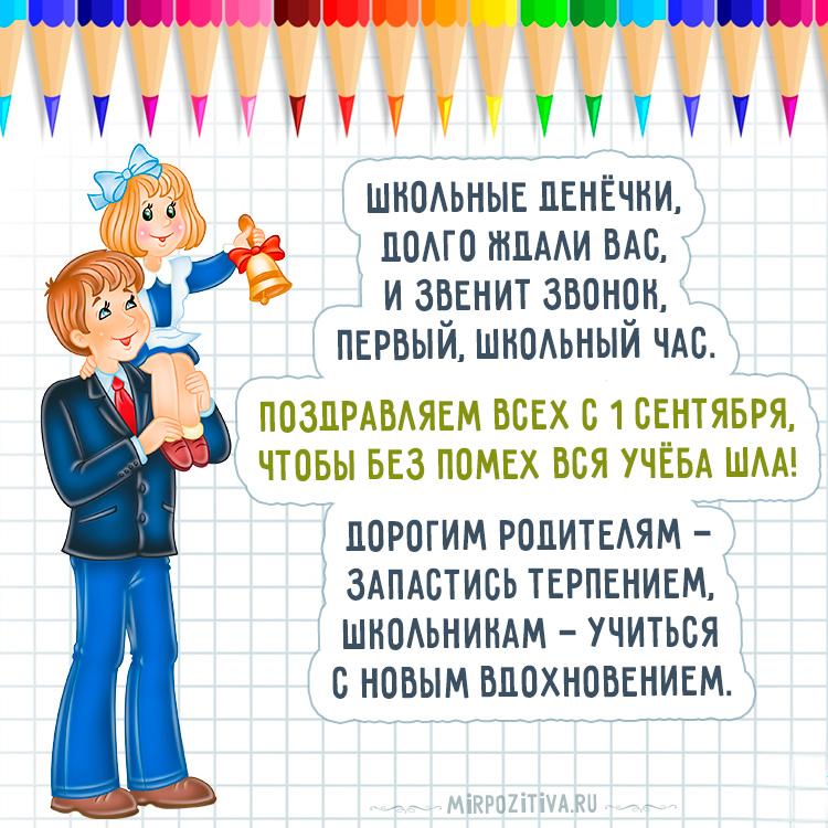 otkritki-s-pervoklashkoj-pozdravleniya-roditelyam foto 6