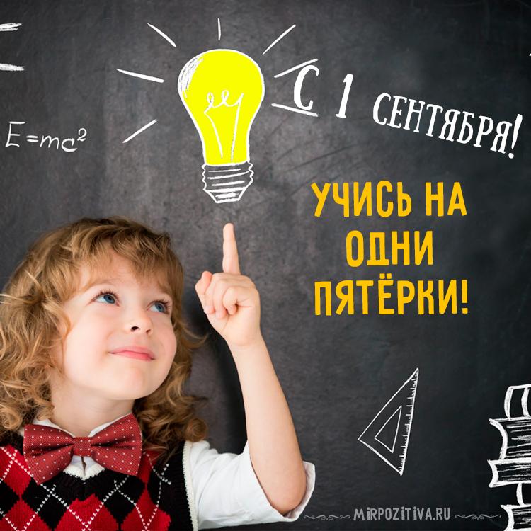умный мальчик лампочка с 1 сентября - Учись на одни пятёрки!