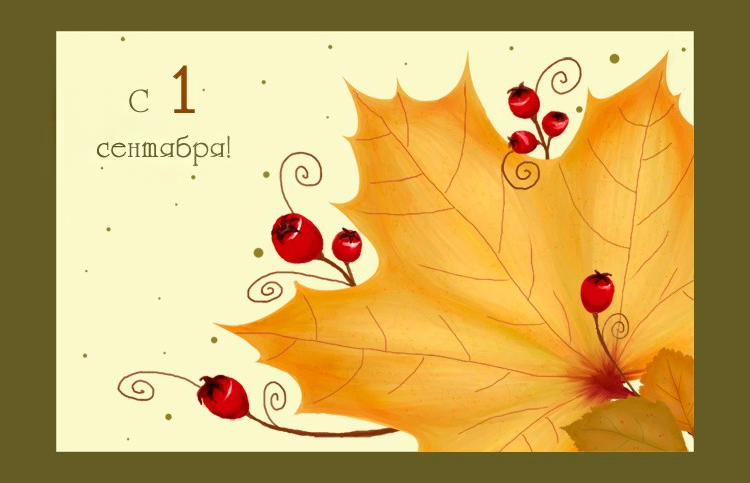 осенний листочек - с 1 сентября