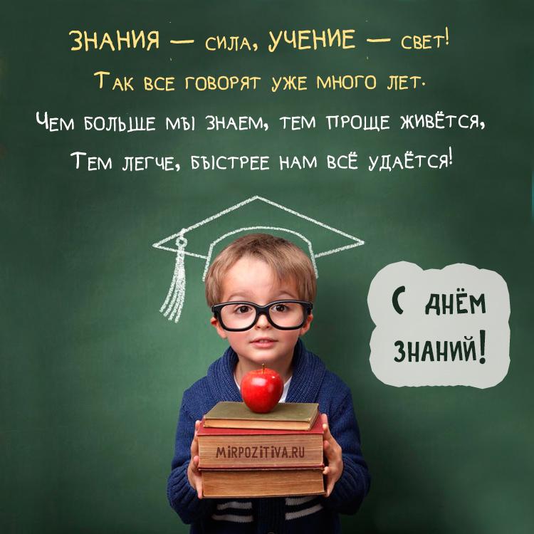 мальчик с книгами Знания — сила, учение — свет! Так все говорят уже много лет. Чем больше мы знаем, тем проще живётся, Тем легче, быстрее нам всё удаётся!