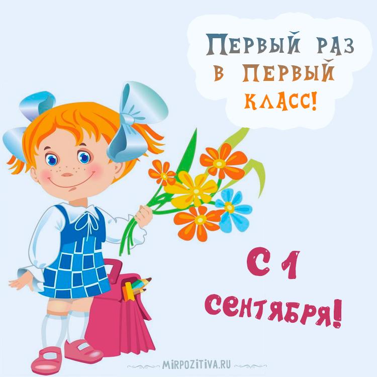 otkritka-s-pervoklashkoj-pozdravleniya foto 6