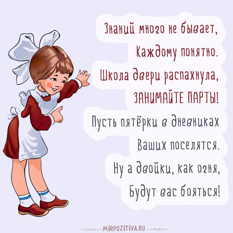 девочка школьница - Знаний много не бывает, Каждому понятно. Школа двери распахнула, Занимайте парты!