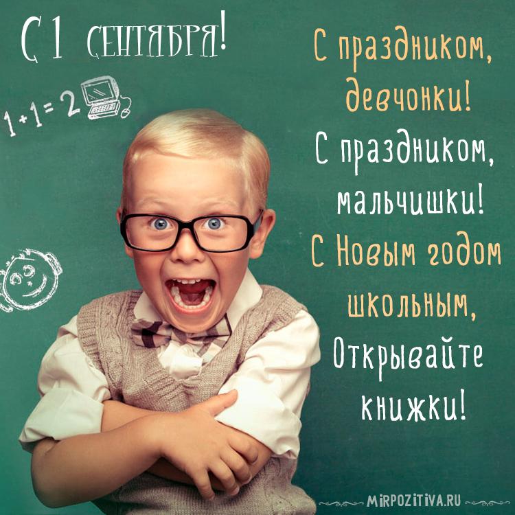 умный мальчик - С праздником, девчонки! С праздником, мальчишки! С Новым годом школьным, Открывайте книжки!