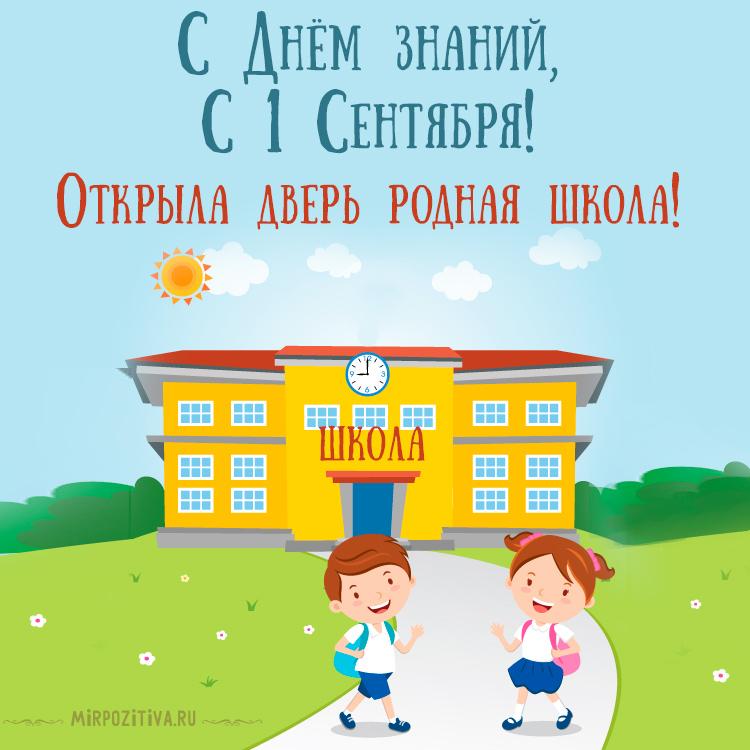 С Днем знаний, с 1 Сентября! Открыла дверь родная школа!