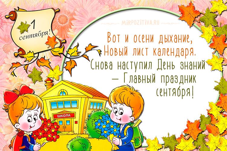 Вот и осени дыхание, Новый лист календаря. Снова наступил День знаний — Главный праздник сентября!