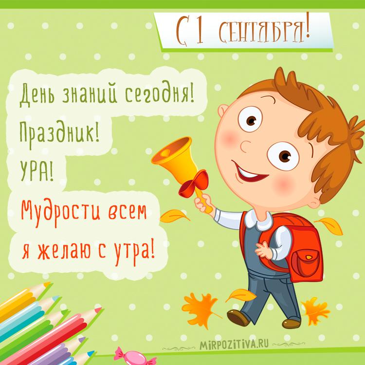 мальчик с колокольчиком - День знаний сегодня! Праздник! Ура! Мудрости всем я желаю с утра!