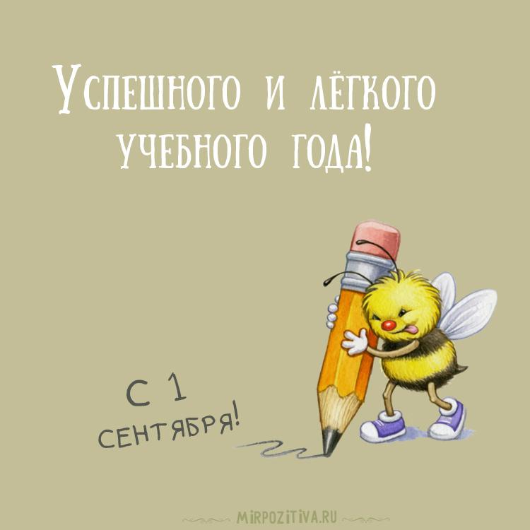 пчелка - успешного и легкого учебного года
