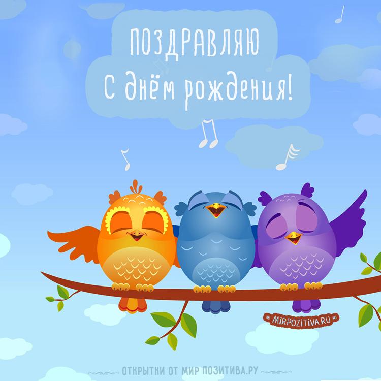 птички друзья поют