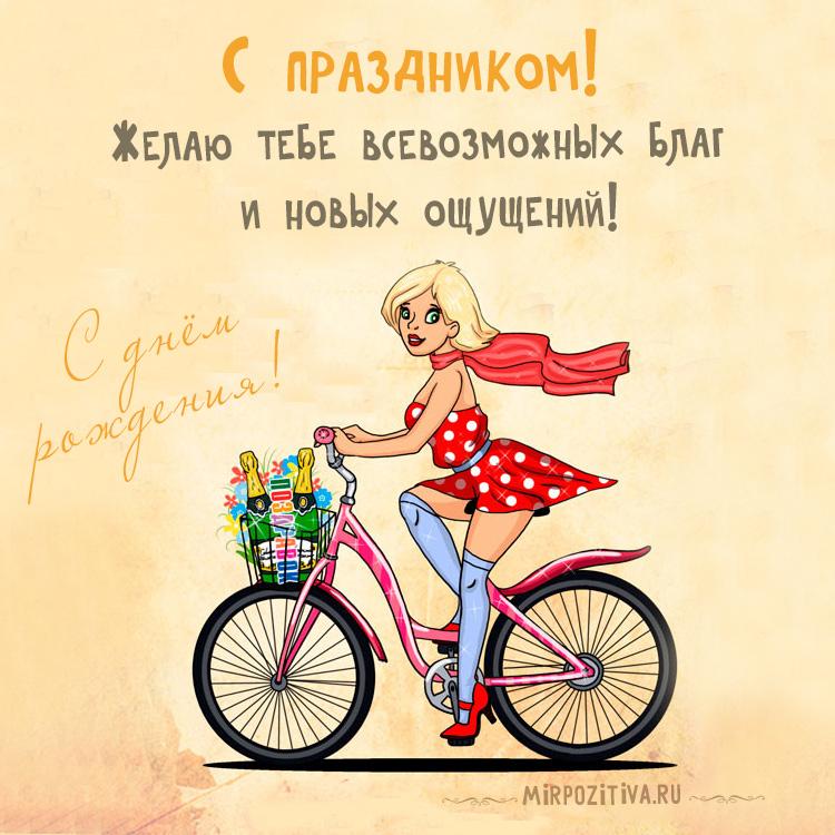 девушка на велосипеде едет и поздравляет