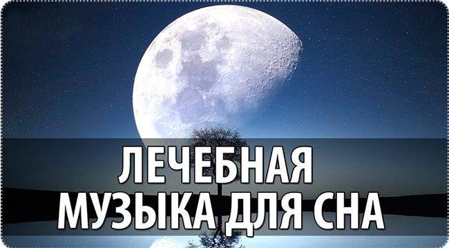 луна ночь музыка для сна