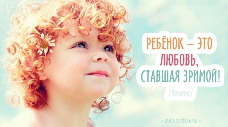 ребенок это любовь