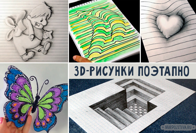 рисунки 3d