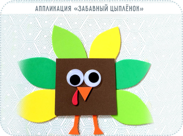 аппликация из бумаги - цыпленок