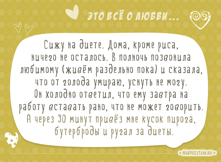 история о любви