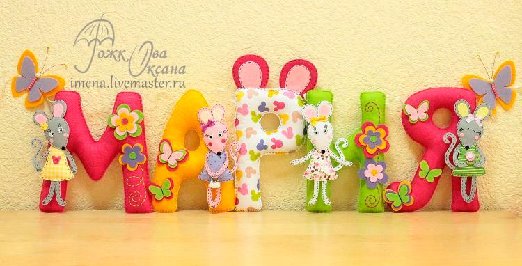 Войлочные игрушки своими руками