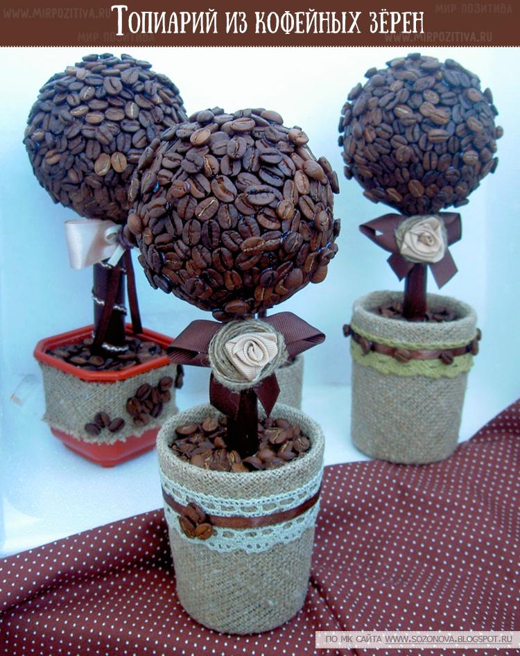 топиарий из кофейных зерен мастер-класс