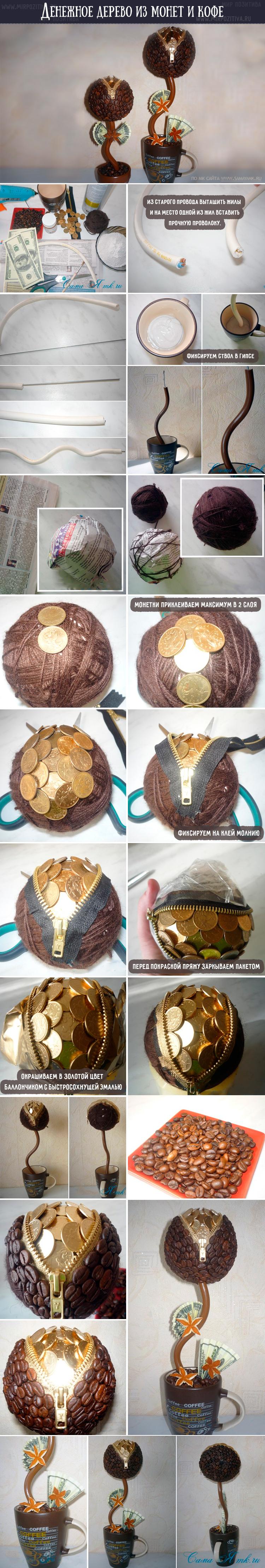 топиарий из кофе монет и молнии