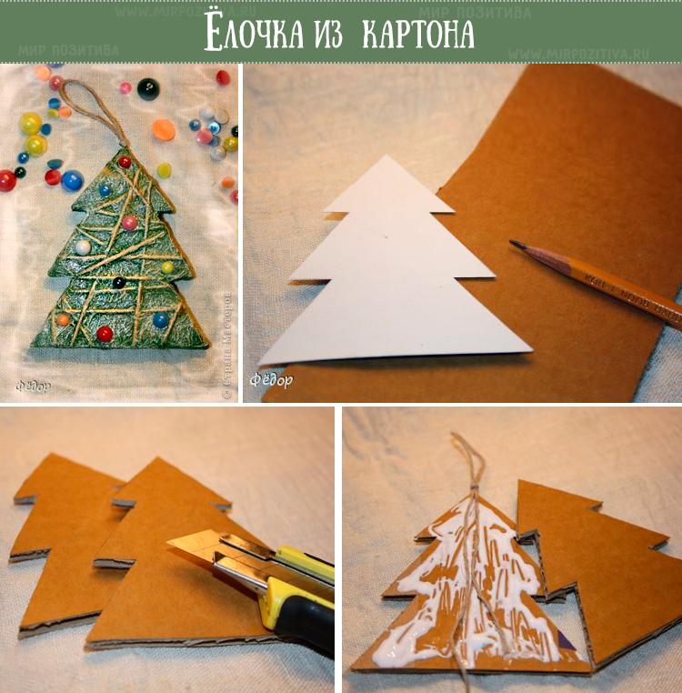 новогоднее украшение из картона