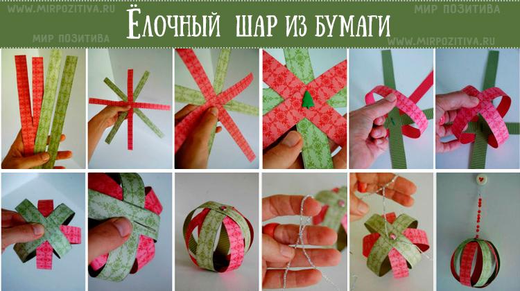 шар из бумаги на елку