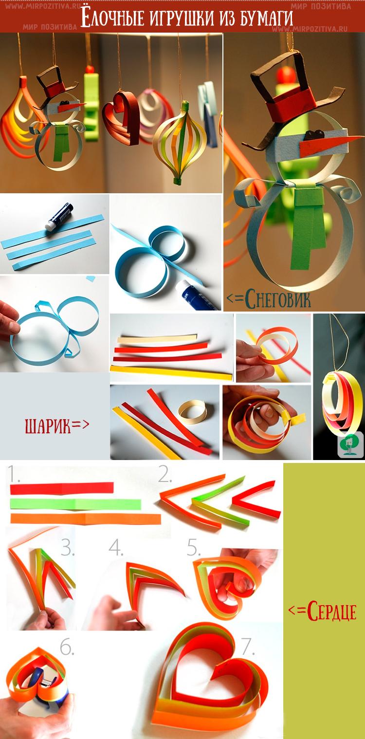 бумажные елочные игрушки мастер класс