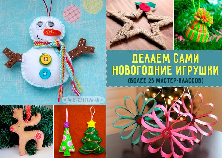 Новогодние игрушки своими руками мастер