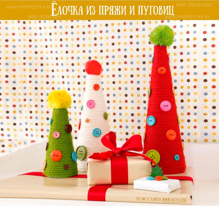 новогодняя елочка из пряжи и пуговиц