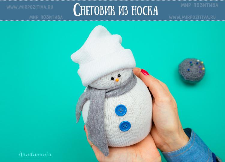 снеговик из носка и крупы
