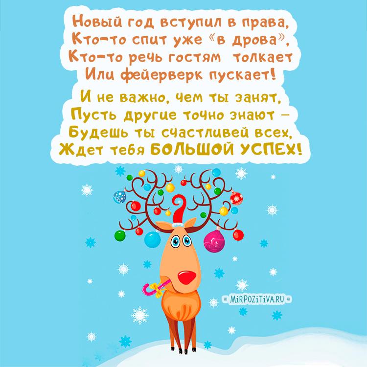 олень открытка поздравление с новым годом