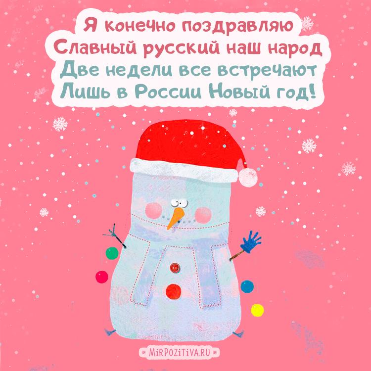 снеговик отмечает новый год в России