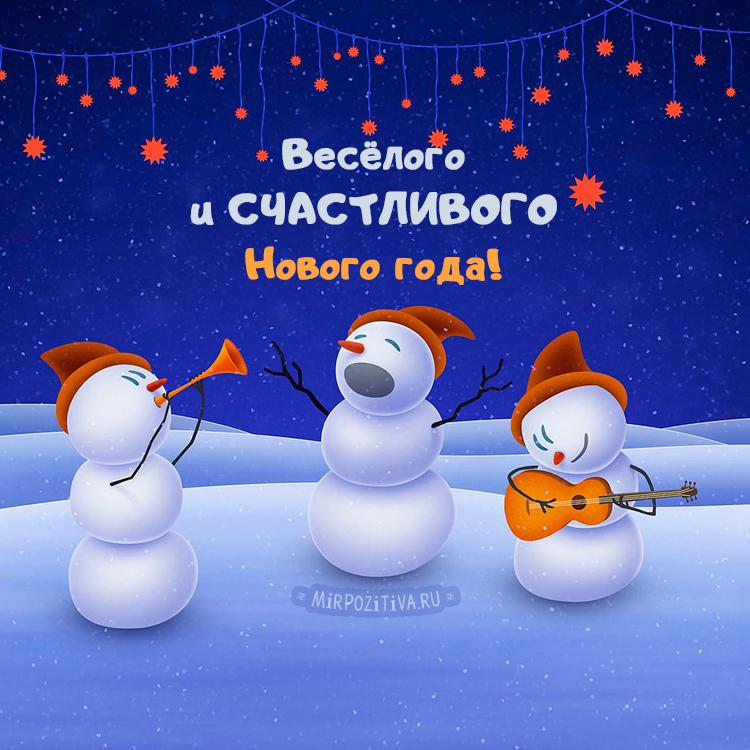 снеговики поют