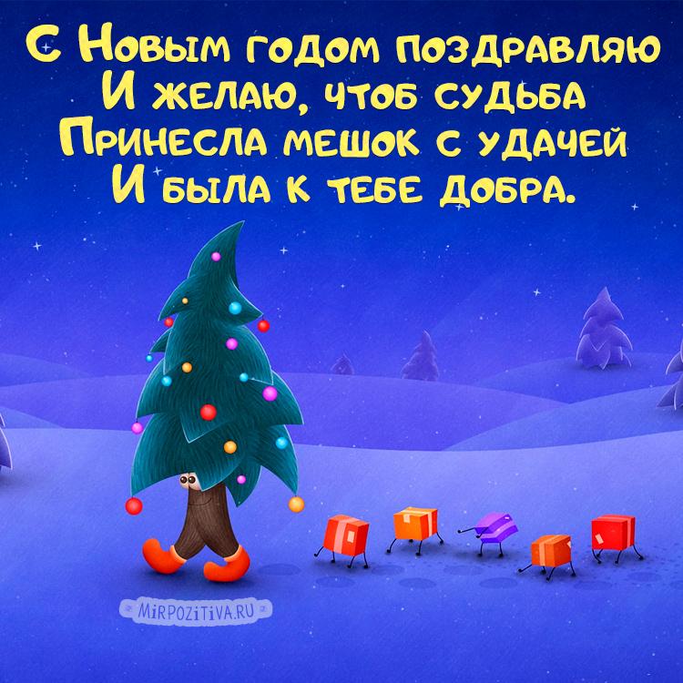 елка идет а за ней подарки