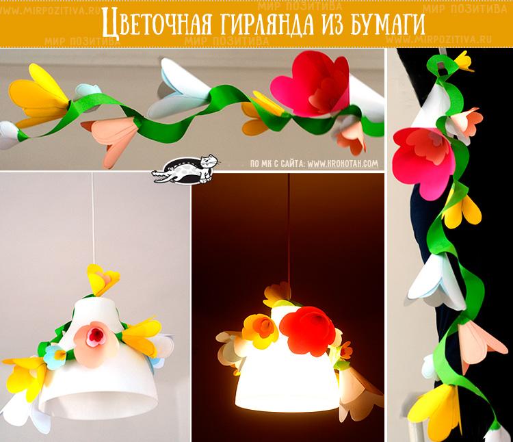 мастер класс цветочная гирлянда из бумаги